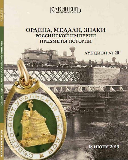 Ордена, медали, знаки, монеты Российской империи [Кабинет 20]
