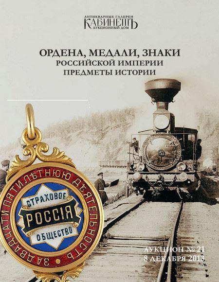 Ордена, медали, знаки, монеты Российской империи [Кабинет 21]