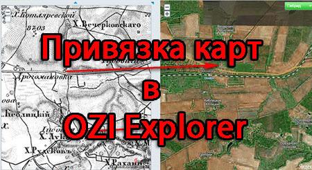 Привязка карт в OZI Explorer. Как привязать карту своими руками. Привязка карт для новичков