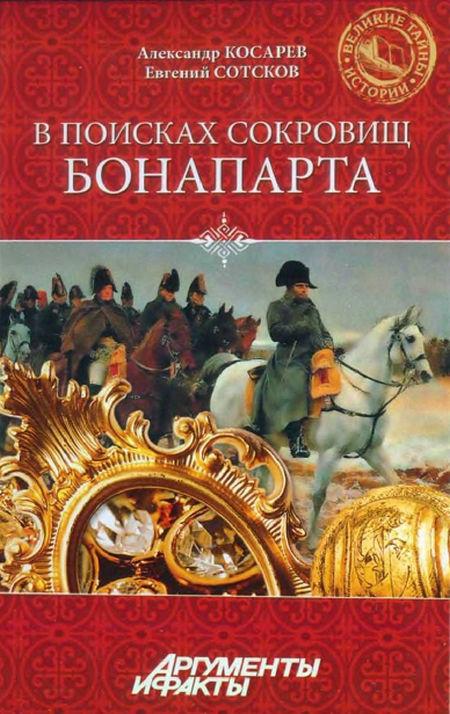 В поисках сокровищ Бонапарта. Русские клады французского императора