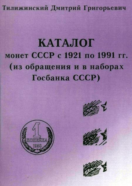 Каталог монет СССР с 1921 по 1991 гг.