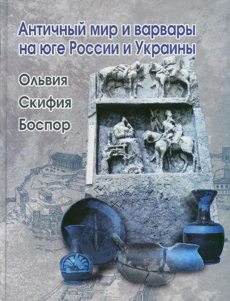 Античный мир и варвары на юге России и Украины