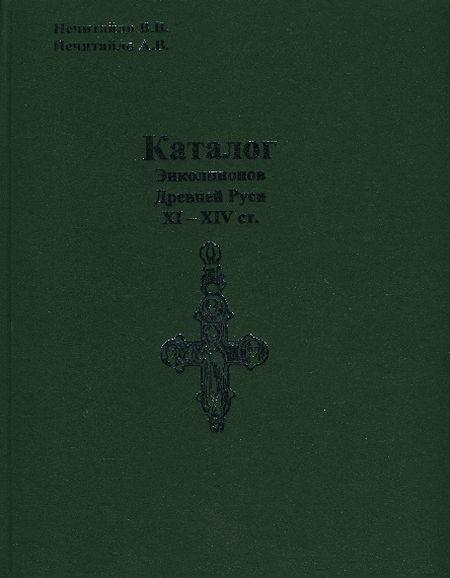 Каталог энколпионов Древней Руси XI - XIV ст.