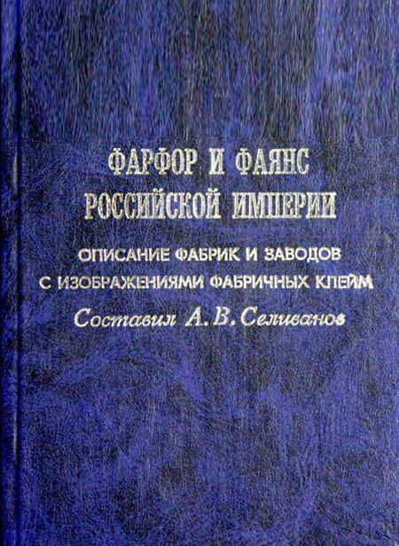 Фарфор и фаянс Российской империи