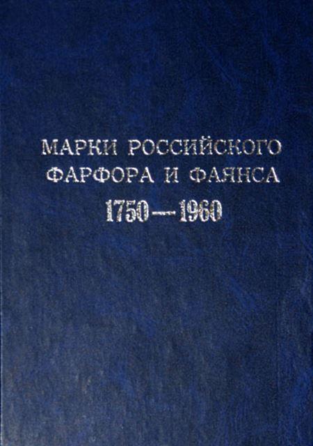Марки российского фарфора и фаянса. 1750 - 1960