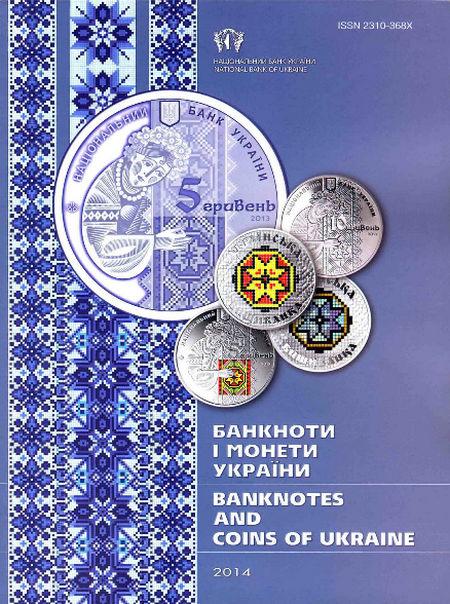 Банкноти і монети України 2014