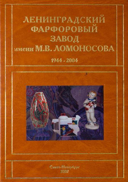 Ленинградский фарфоровый завод имени М. В. Ломоносова, 1944-2004
