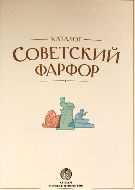 Советский фарфор. Каталог 2007