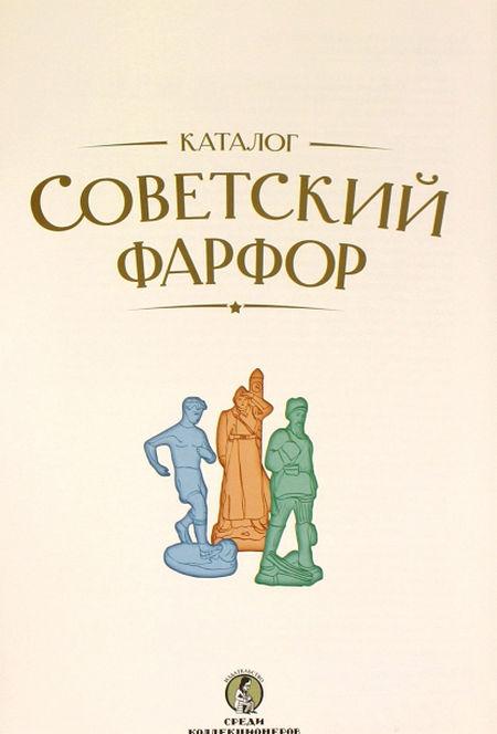 Советский фарфор. Каталог 2008