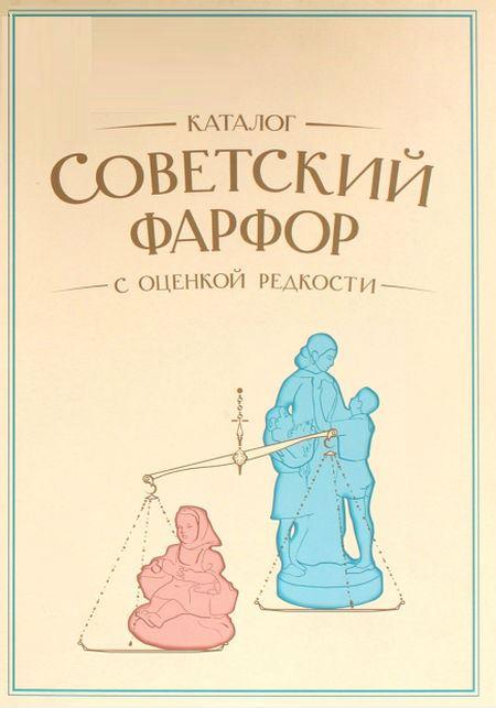Советский фарфор. Каталог с оценкой редкости
