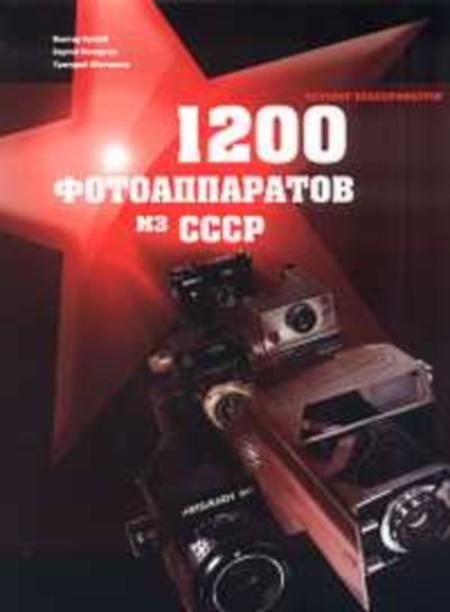 1200 фотоаппаратов из СССР. Каталог-классификатор