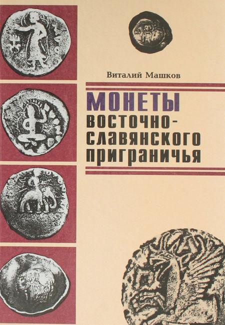 Монеты Восточно-Славянского приграничья