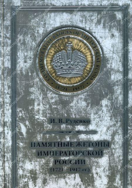 Памятные жетоны императорской России (1721-1917)