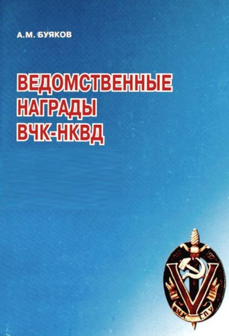 Ведомственные награды ВЧК-НКВД (1922-1940). Часть I Ведомственные награды ВЧК-ОГПУ (1922-1932)