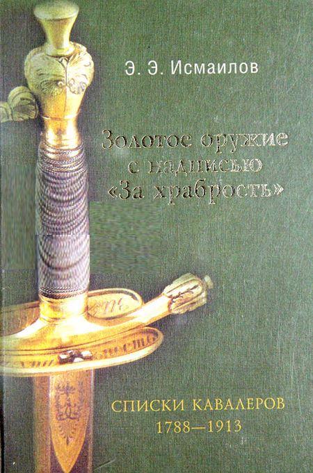 Золотое оружие с надписью 'За храбрость'. Списки кавалеров, 1788-1913