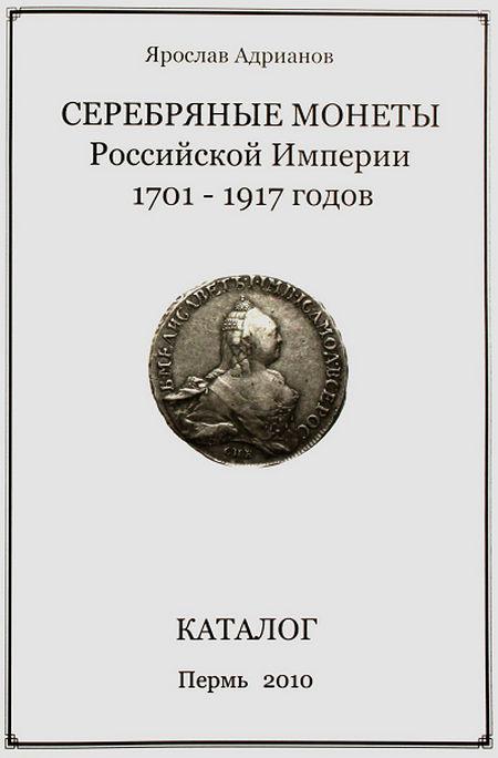 Серебряные монеты Российской империи 1701-1917 годов