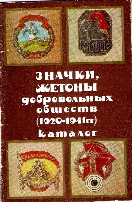 Значки и жетоны добровольных обществ 1920-1941