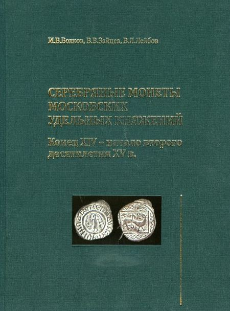 Серебряные монеты московских удельных княжений