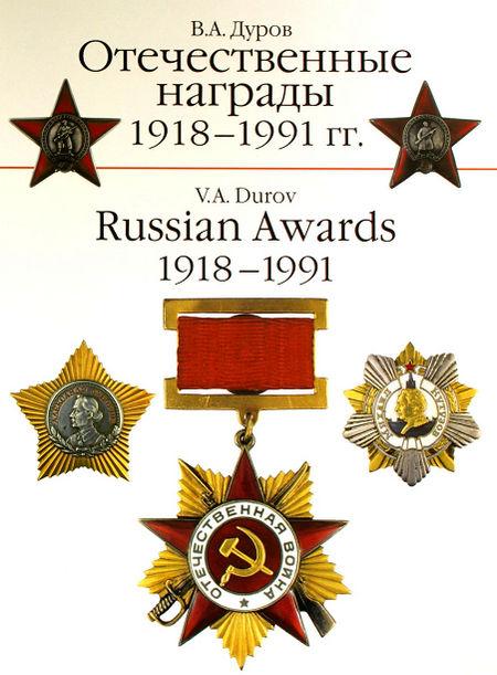 Отечественные награды 1918-1991 гг