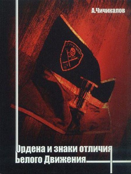 Ордена и знаки отличия Белого движения