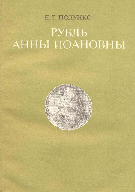 Рубль Анны Иоановны. Каталог