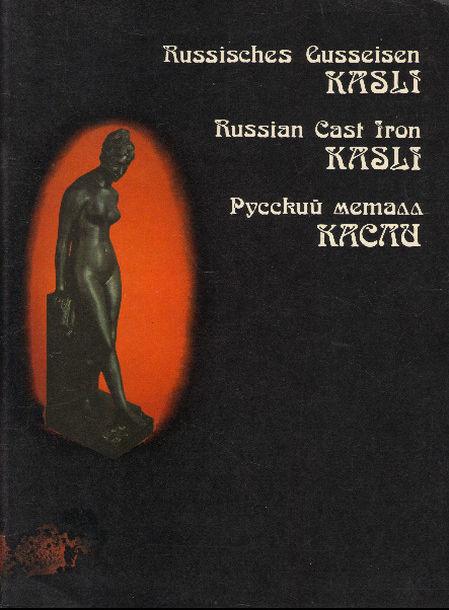 Русский металл. Касли