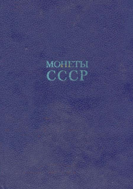 Монеты СССР: Каталог