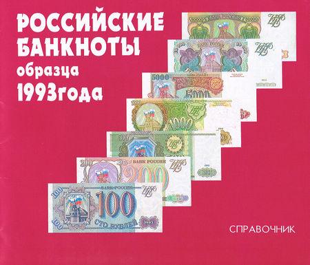 Российские банкноты образца 1993 года. Справочник