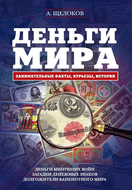 Деньги мира: занимательные факты, курьезы, истории