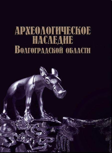 Археологическое наследие Волгоградской области