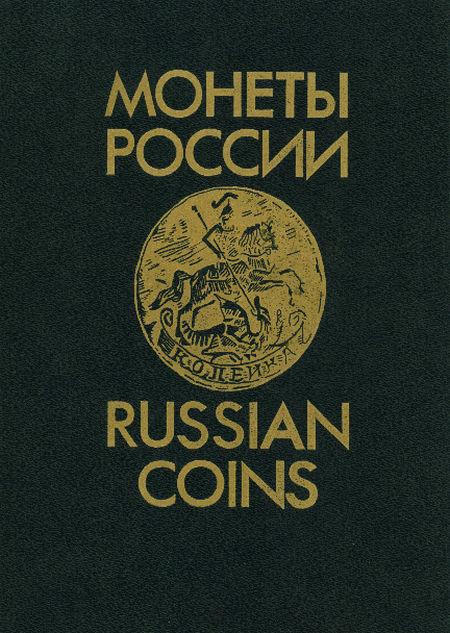 Монеты России / Russian Coins