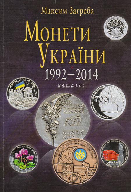 Монети України 1992 - 2014. Каталог. Издание 10-е, исправленное и дополненное