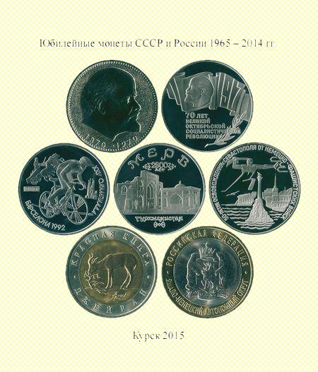 Юбилейные монеты СССР и России 1965 – 2014 гг.