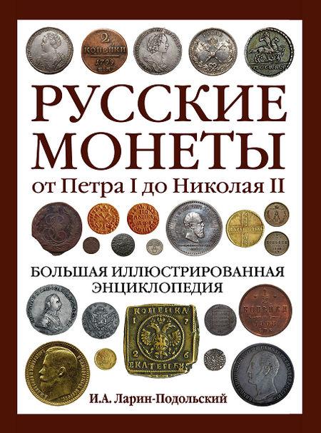 Русские монеты от Петра I до Николая II