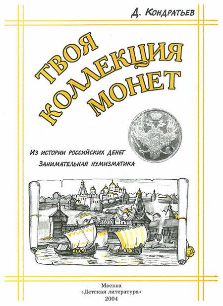 Твоя коллекция монет: Из истории российских денег. Занимательная нумизматика