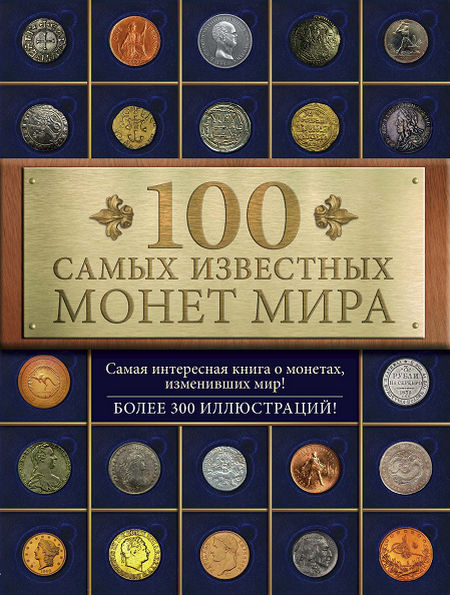 100 самых известных монет мира