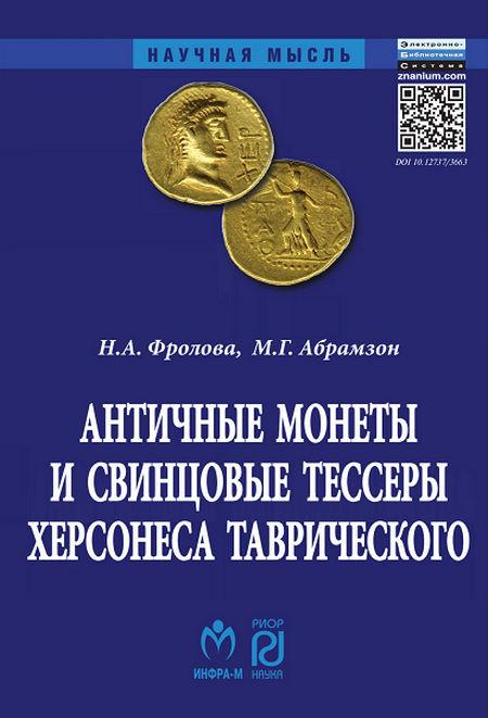 Античные монеты и свинцовые тессеры Херсонеса