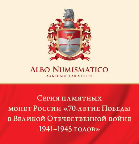 Серия памятных монет России 70-летие Победы в Великой Отечественной Войне 1941-1945 годов