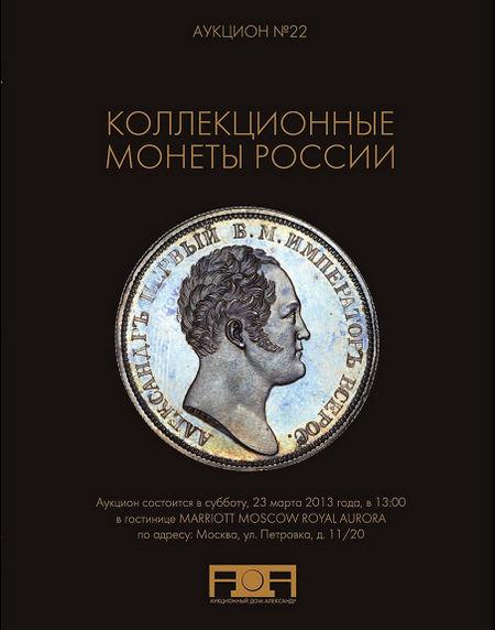 Аукцион №22. Каталог коллекционных монет России. Аукционный дом
