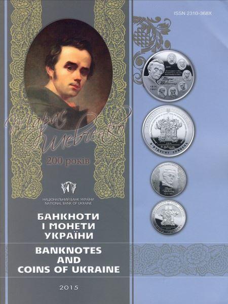 Банкноти і монети України 2014. Випуск 19