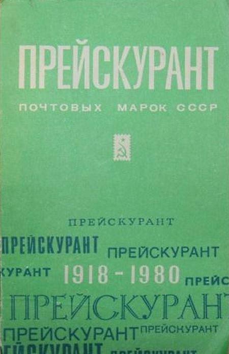 Прейскурант №133-20 розничные цены на коллекционные почтовые марки СССР (1918—1980)