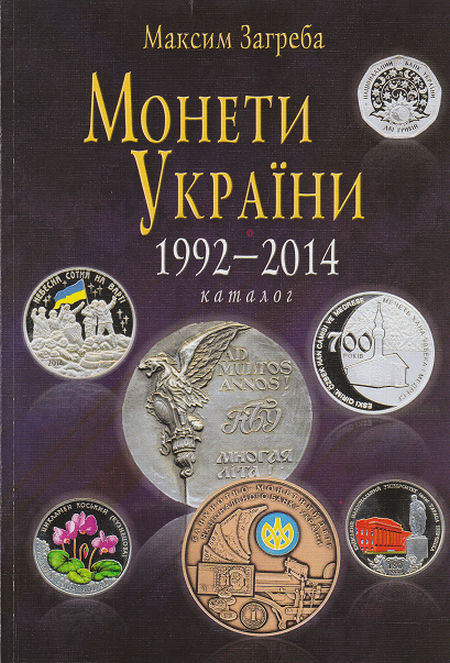 Монети України 1992-2014. Каталог
