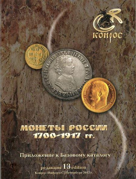 Монеты России 1700-1917 гг. Приложение к Базовому каталогу