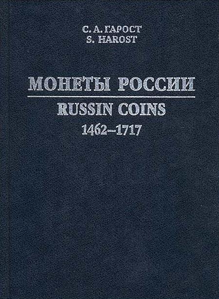 Монеты России. 1462-1717