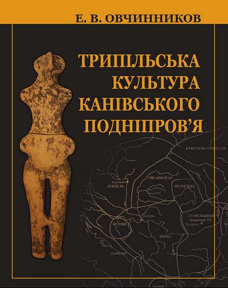 Трипільська культура Канівського Подніпров'я