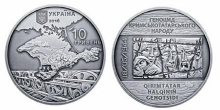 НБУ випустить монету пам'яті жертв геноциду кримськотатарського народу майже за тисячу гривеньl