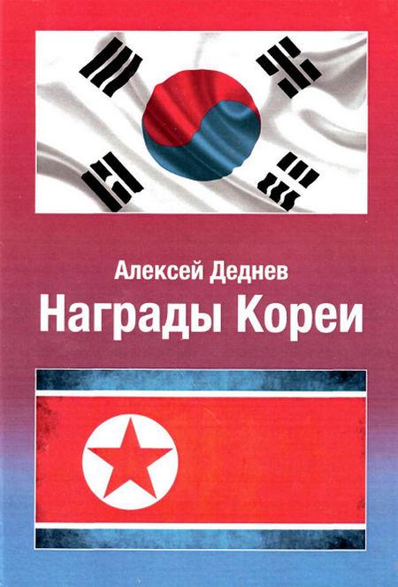 Награды Кореи: иллюстрированный справочник
