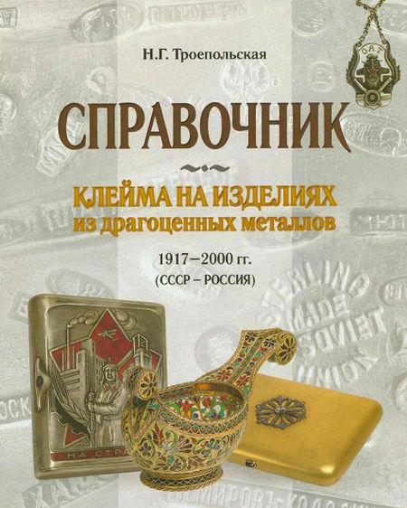 Клейма на изделиях из драгоценных металлов 1917-2000 гг.