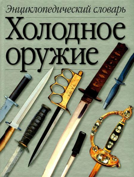 Холодное оружие. Энциклопедический словарь