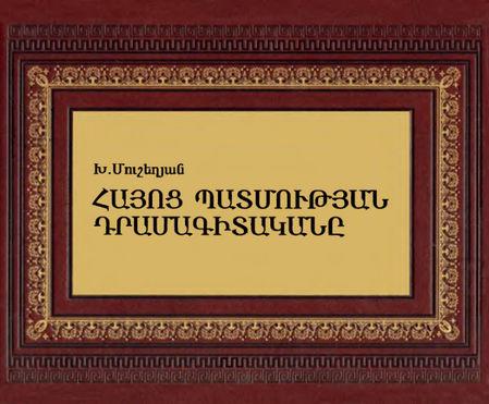 История нумизматики Армении